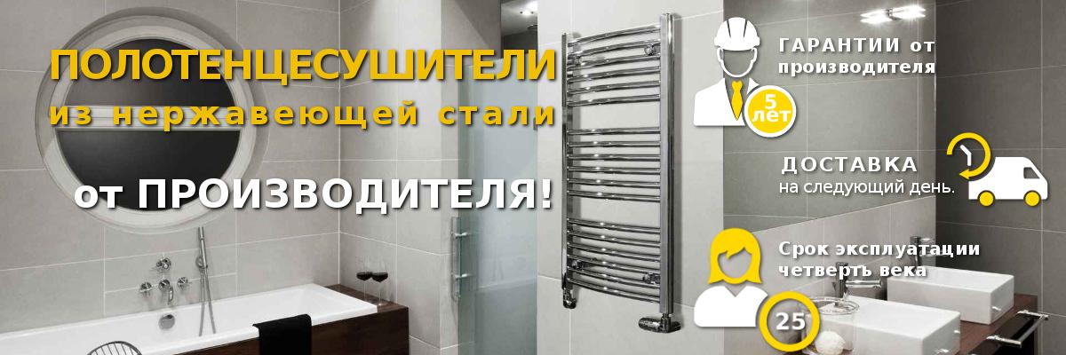 Фото магазин полотенцесушителей